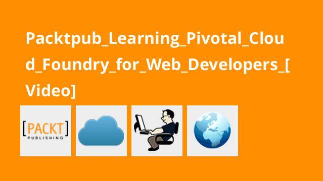 آموزشPivotal Cloud Foundry برای توسعه دهندگان وب